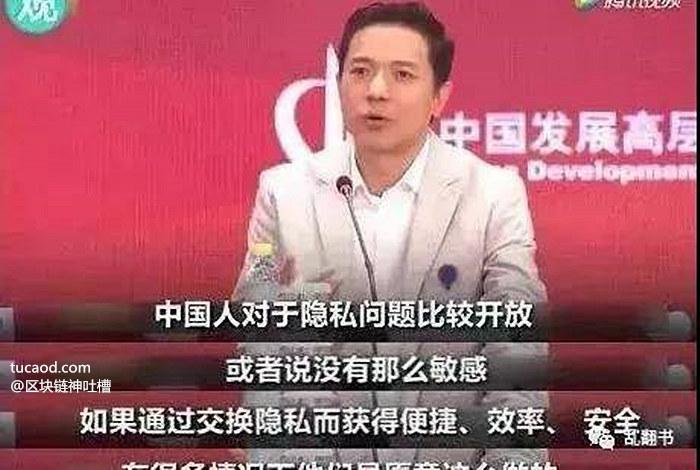 李彦宏称中国用户愿意用隐私换便利