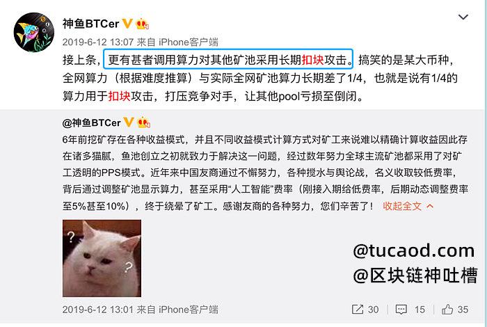 神鱼曾在微博上公开指责过这种恶意竞争的行为