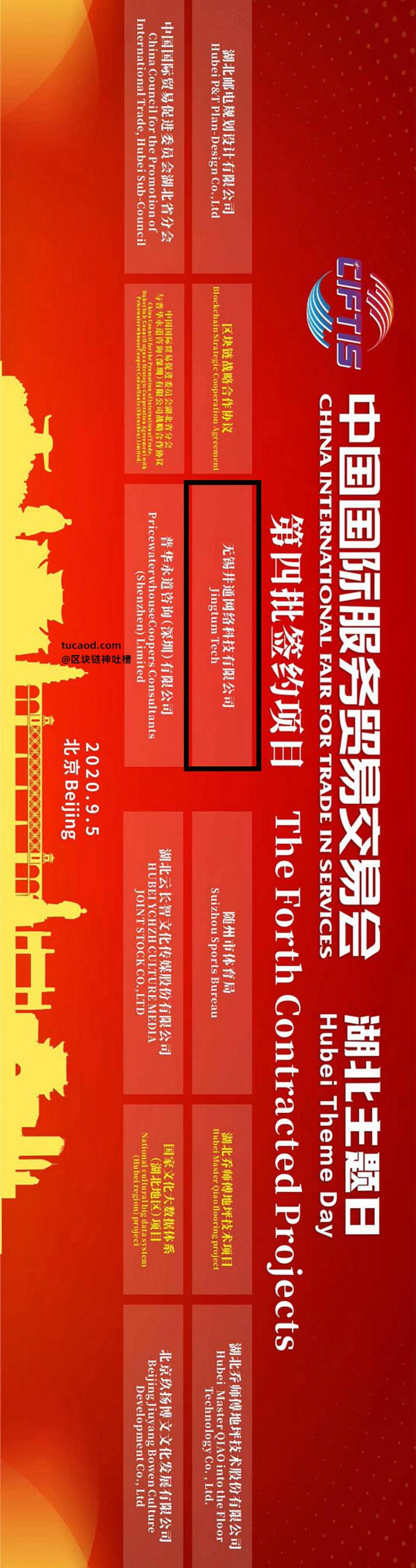 中国国际服务贸易交易会湖北主题日现场襄阳-第四批签约项目
