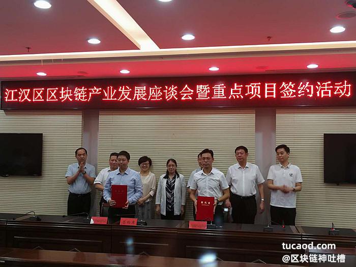华中区块链科技融合创新中心_武汉区块链技术中心_江汉区推动区块链产业创新_井通科技BSN