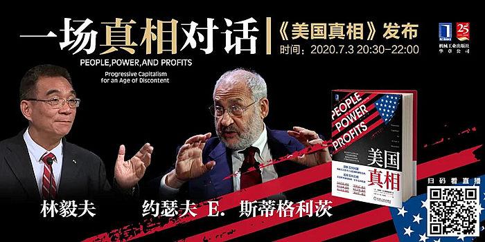 林毅夫:了解美国真相对中国的发展意义十分重大@斯蒂格利茨@华章管理