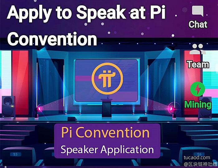 pi币官方大会:召开全球社区会议 制定Pi币生态规则_Pi Network 官方最新消息