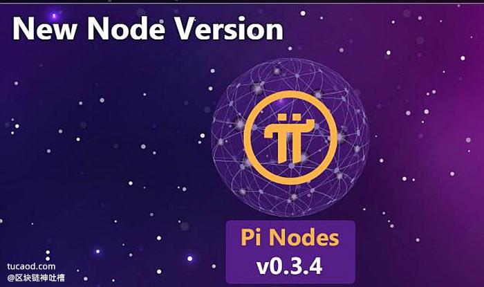 Pi Node节点 v0.3.4版本 运行区块链 New Node Version