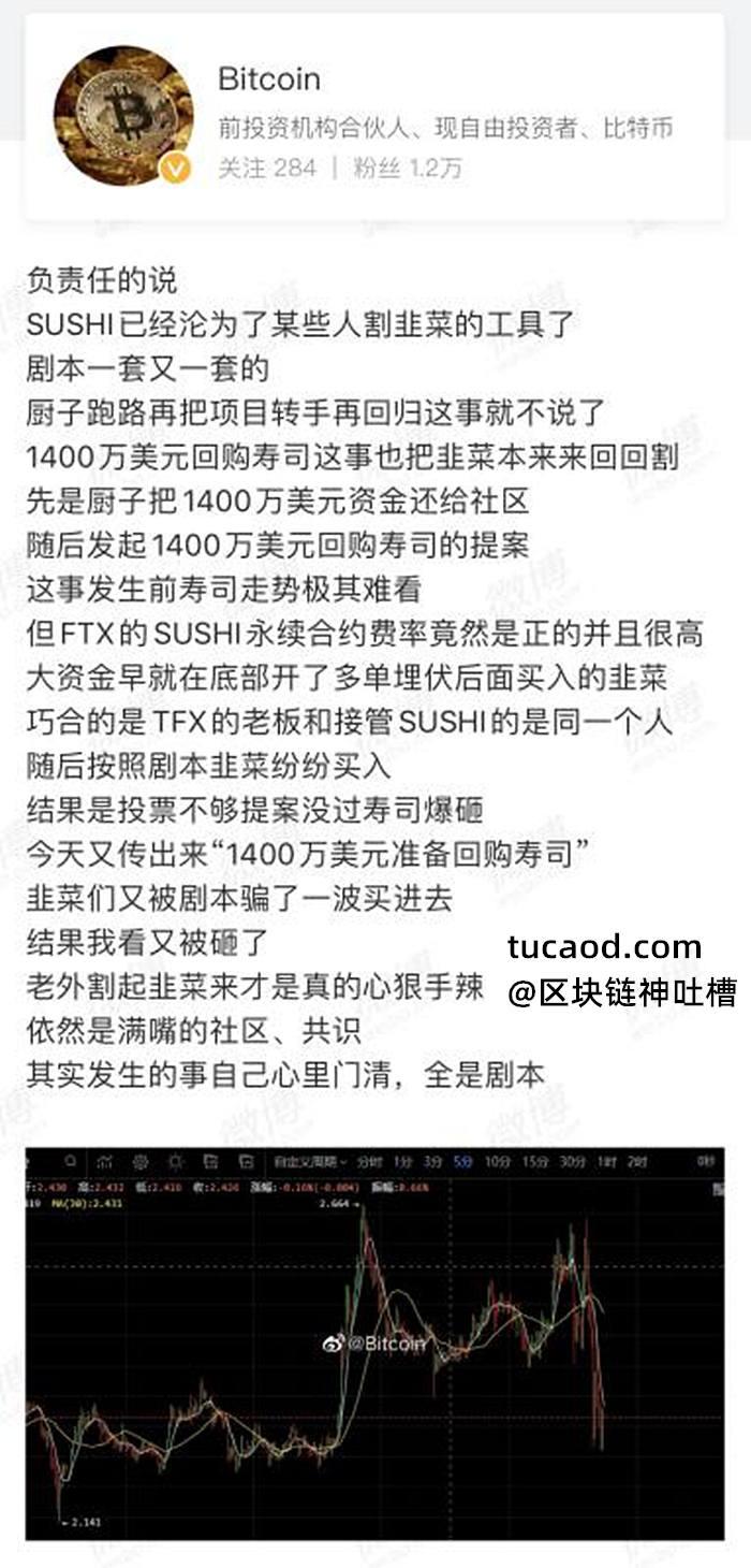 SUSHI寿司回购1400万美元-defi炒币