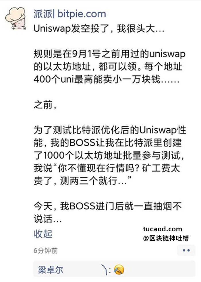 uniswap空投炒币UNI-比特派