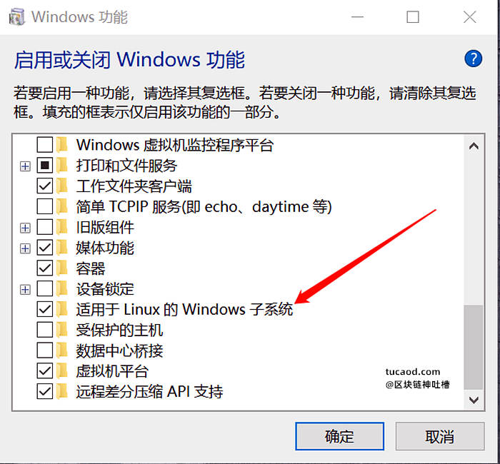 如果在安装WSL2 Linux内核更新包提示无权限或者错误的时候,打开控制面板—程序和功能—勾选 适应于Linux的Windows子系统@pi币节点
