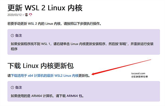 WSL 2 下载内核更新包@pi币节点