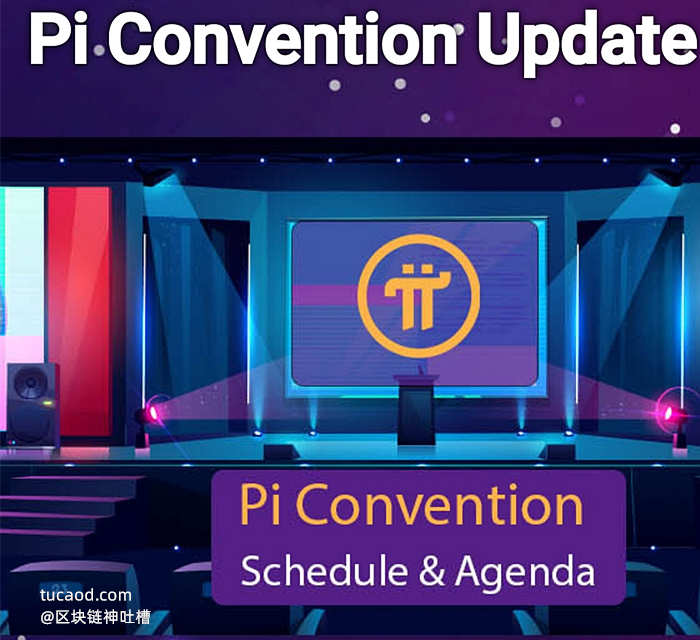 pi币节点大会10月15日举办 Pi Convention update