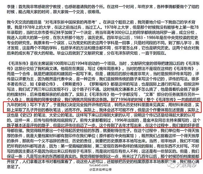"""《毛泽东传》的作者之一李捷在讲座时说过:有些材料不能公布""""不是因为说出来以后有损于毛泽东,而是说对现在有些人不利"""",所以只能采用""""著而不述""""的春秋笔法。大家自己体会。"""