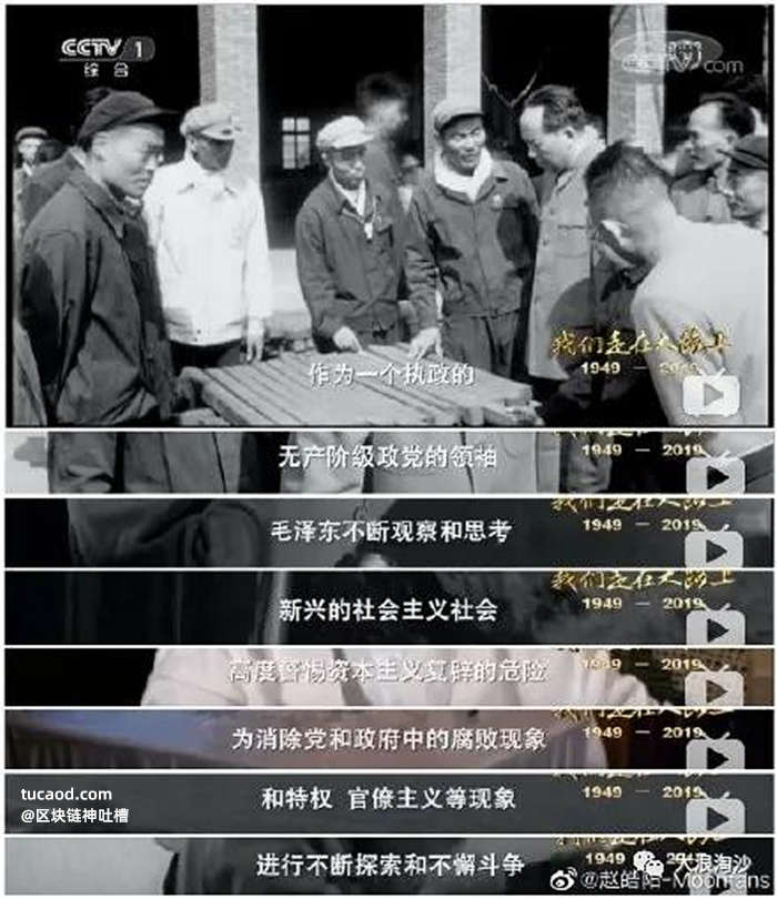 建国七十周年的纪录片《我们走在大路上》