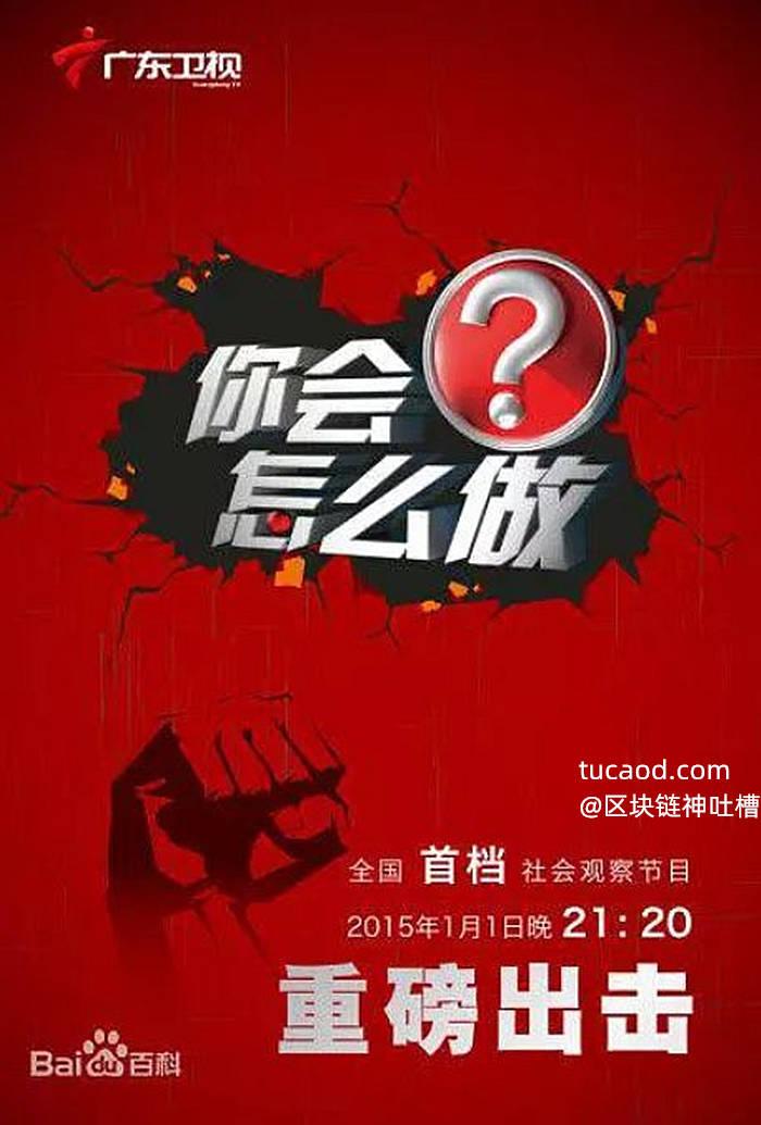 广东卫视《你会怎么做》