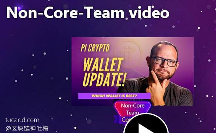 Creator Content Series主屏幕上的第一个非核心团队视频。 Wes是一位技术专家,他在YouTube上独立制作视频内容。 在此视频中,他回顾了Pi钱包的最新更新。 这些观点是他自己的观点,并不代表核心团队的观点。Non-Core-Team-video