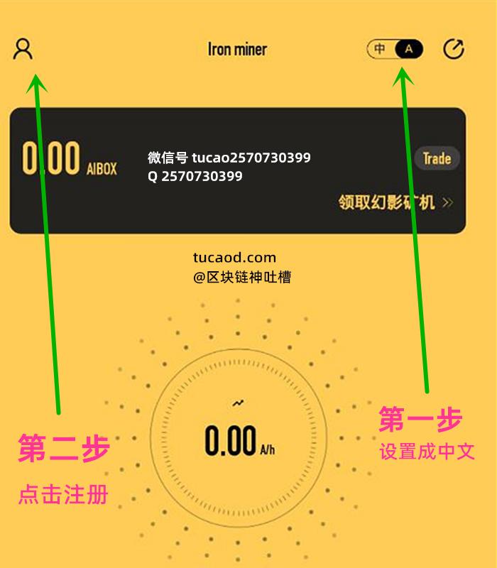 切换中文-Aibox币挖矿注册教程-Aibox network