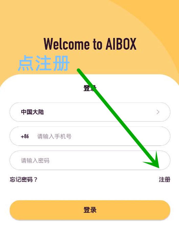 点击注册-Aibox币挖矿注册教程-Aibox network