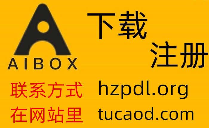 Aibox币挖矿注册教程-Aibox network