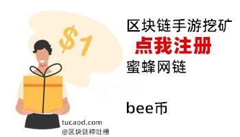 bee币下载挖矿 Bee Network