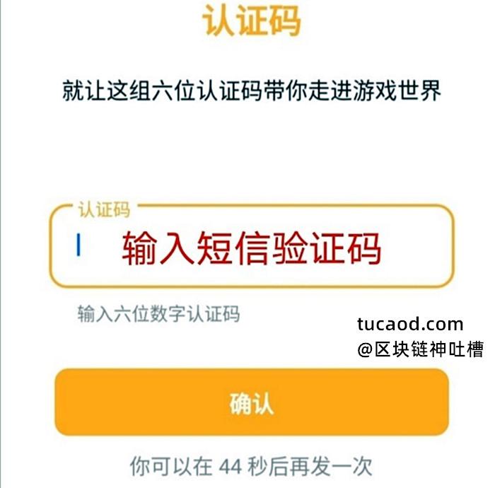 Bee币注册教程-输入验证码-beecom