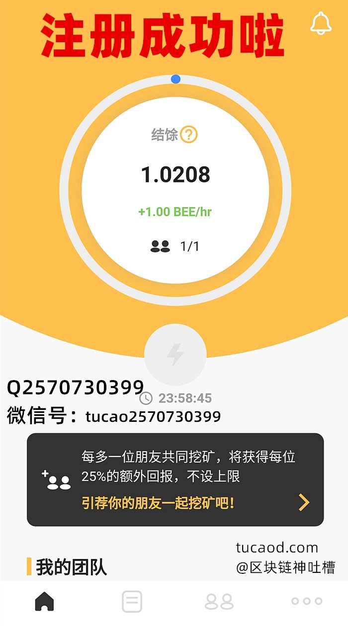 Bee币注册教程-注册成功挖矿界面-beecom