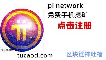 pi币注册中文版