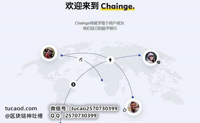 Chainge空投邀请注册教程_CHNG积分社交聊天赚钱软件