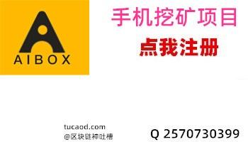 aibox手机挖矿APP下载注册