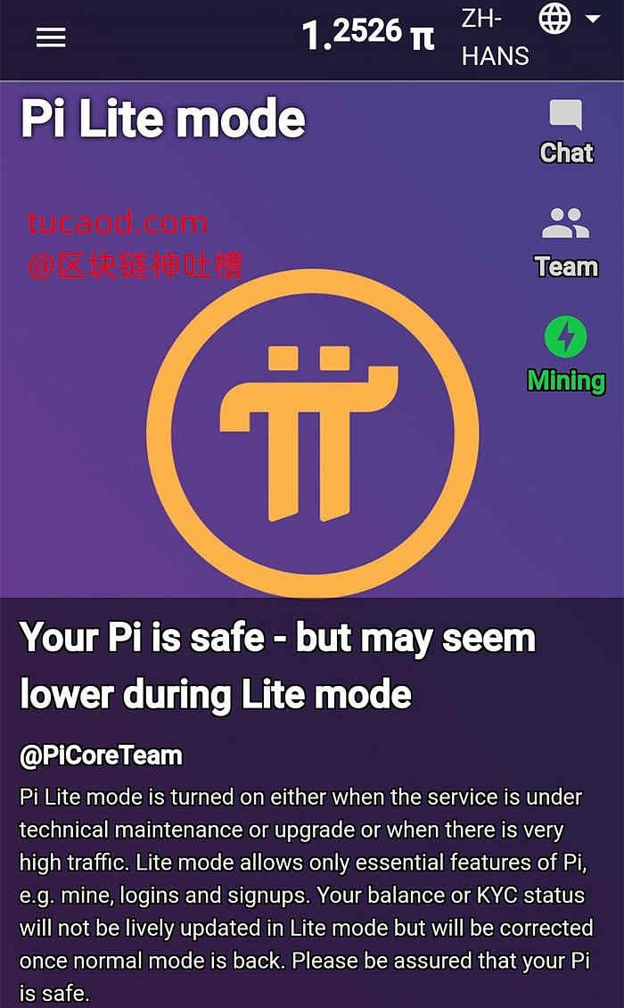 pi币lite mode 精简模式 日常更新维护@PiCoreTeam 最新消息动态今日
