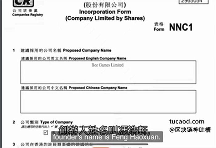创始人冯浩轩,beegames ltd 香港游戏公司,蜜蜂币团队
