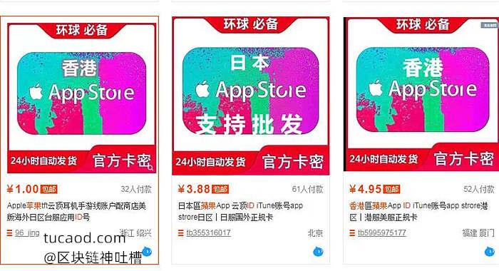 购买海外appstore苹果商店id